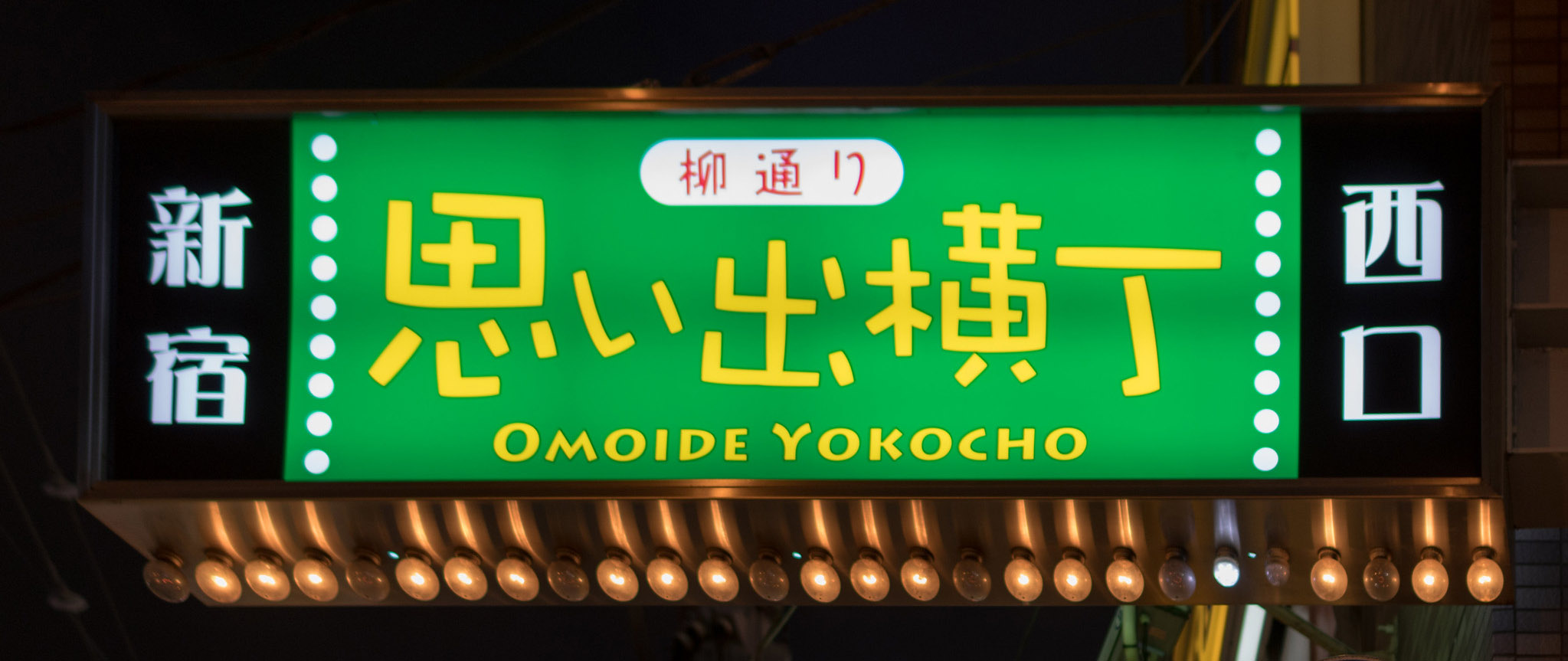 OMOIDE YOKOCHO : Les izakaya de l'envers